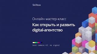 Мастер-класс «Как открыть и развить digital-агентство»
