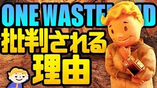 #3【Fallout76】One Wastelandの何がダメなのか、納得できる理由が遂に判明&対策の解説【ウェイストランドで団結しよう】