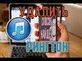 Удалить Рингтон из Айтюнса 12 7 Delette Ringtone Of ITunes mp3