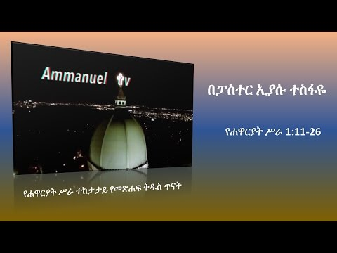 Acts Bible Study Series - Acts 1:11-26 - Presented By Ammanuel TV