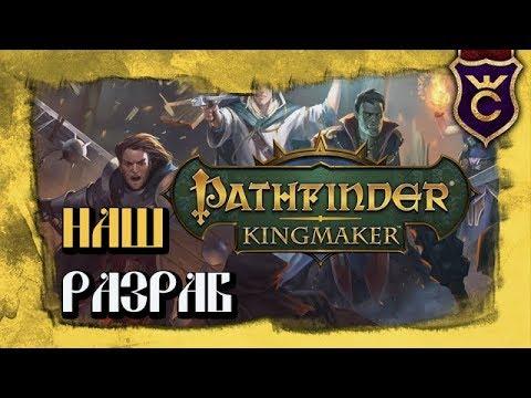 КРУТАЯ ИЗОМЕТРИЧЕСКАЯ RPG ОТ ОТЕЧЕСТВЕННОГО РАЗРАБОТЧИКА - Прохождение Pathfinder: Kingmaker