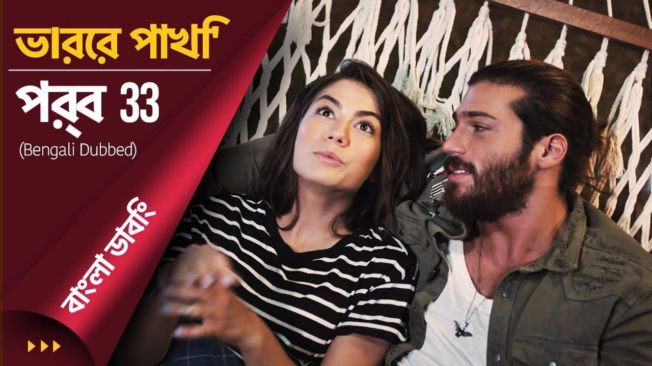 Vorer Pakhi - Episode 33 (ডাবিং) | Day Dreamer | Early Bird | Erkenci Kus