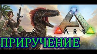 ARK: Survival Evolved. Как приручить трицератопса.