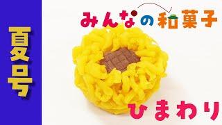 みんなの和菓子・夏号「ひまわり」