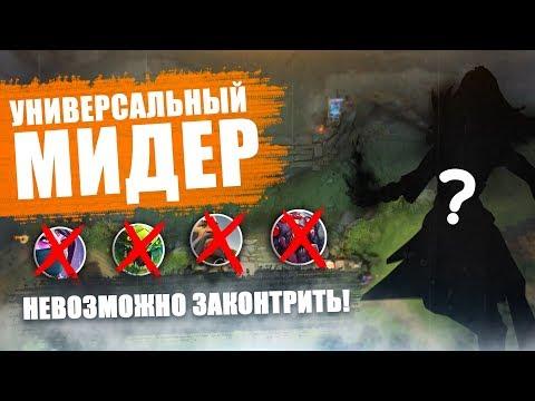 видео: САМЫЙ СИЛЬНЫЙ И УНИВЕРСАЛЬНЫЙ МИДЕР