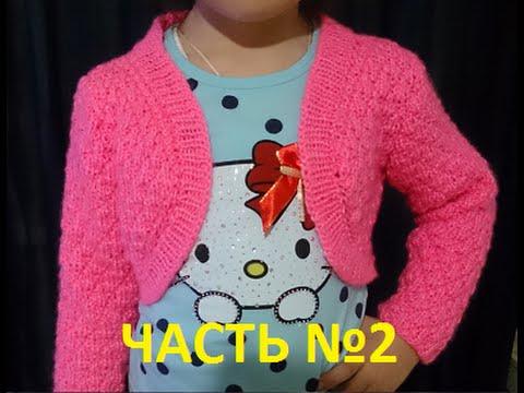 ВЯЗАНИЕ СПИЦАМИ!Вязание на веснуБОЛЕРО ЧАСТЬ №2.knitting