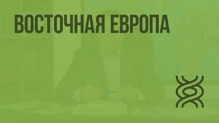 Восточная Европа. Видеоурок по географии 10 класс