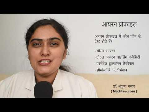 Iron Profile - Diagnosing Differential Anaemia (in Hindi)