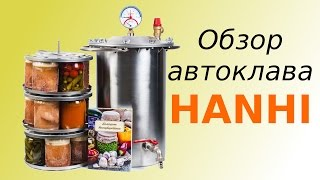 Автоклав Hanhi(, 2016-07-25T11:50:47.000Z)