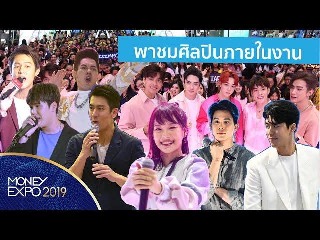 พาชมศิลปิน Money Expo 2019