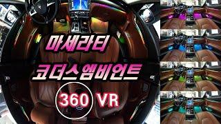 마세라티코더스엠비언트 4K HD