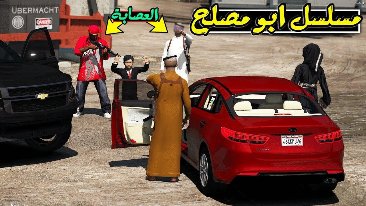 مسلسل #27 - ابو مصلح رجعنا مصلح طرررق !! | GTA 5