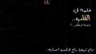 دحية تيسير أبو اسويرح مع قصيده تصميم شاشه سوداء👈//خلهاا في القلب💔انسه لاتفكر//👉2020جديد😻