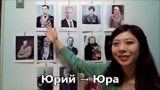 ロシア人の名前の省略形(愛称形)/ Уменьшительные имена русских