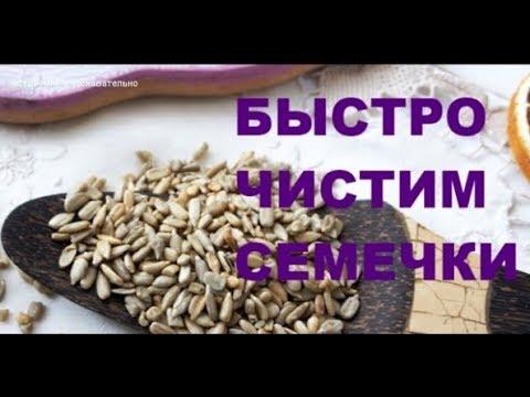 Как Быстро Почистить 1 кг Семечек  /  How to Quickly Clean 1 kg of Seeds