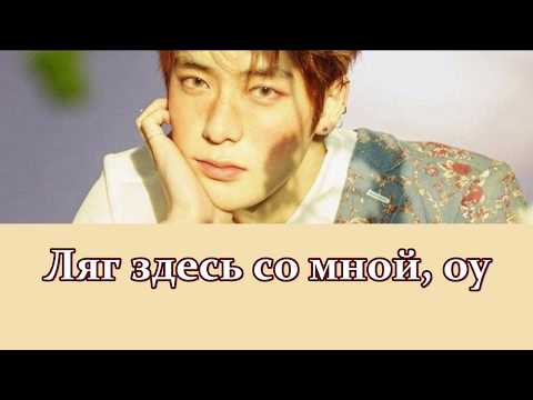 NCT 127 Jaehyun - I Like Me Better ТЕКСТ и ПЕРЕВОД НА РУССКИЙ (color Coded Lyrics)