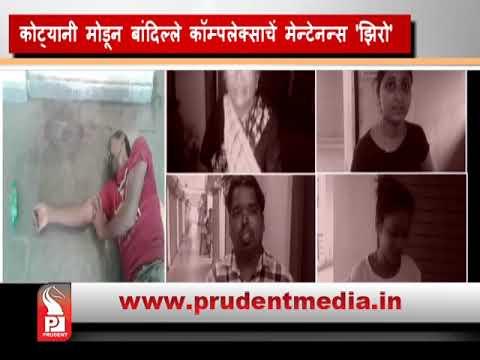 Prudent Media Konkani News 16 Sep 17 Part 3