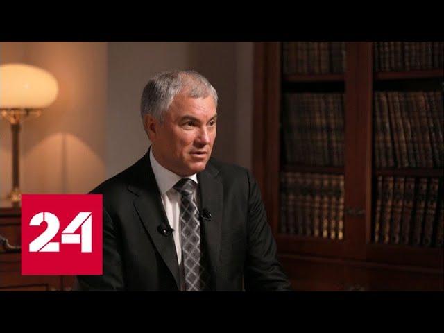 Володин о скандале в ПАСЕ и предстоящей работе Госдумы. Мнение - Россия 24