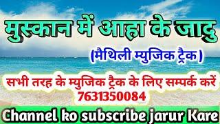 Maithili Music Track - Muskan Me Ahan ke Jadu Kono Chhupal - RK MUSIC WORLD