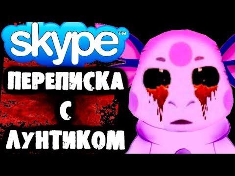 СТРАШИЛКИ НА НОЧЬ - Переписка с Лунтиком в Skype