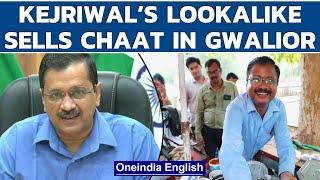 Arvind Kejriwal lookalike is selling 'Chaat' in Gwalior | Oneindia News