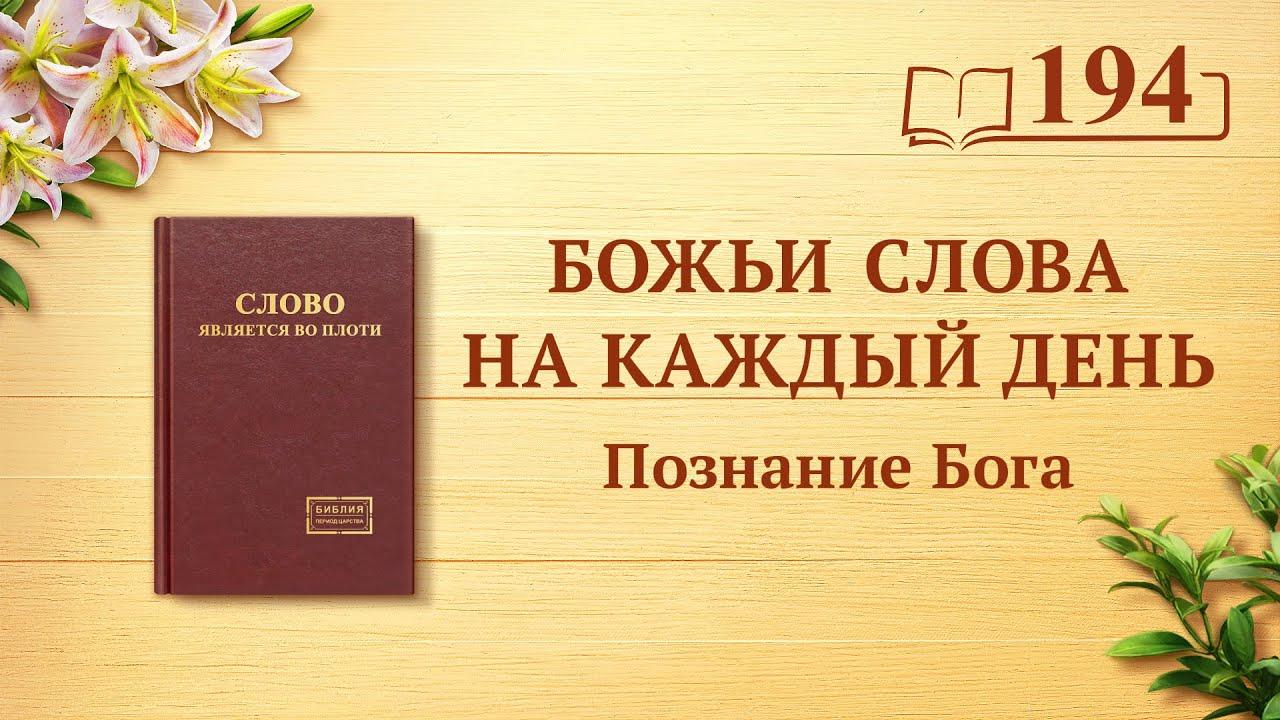 Божьи слова на каждый день | «Сам Бог, уникальный Бог X» | (отрывок 194)