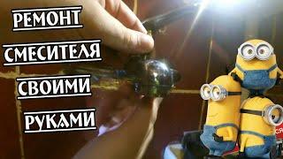 видео Ремонт смесителя в ванной: переключатель на душ