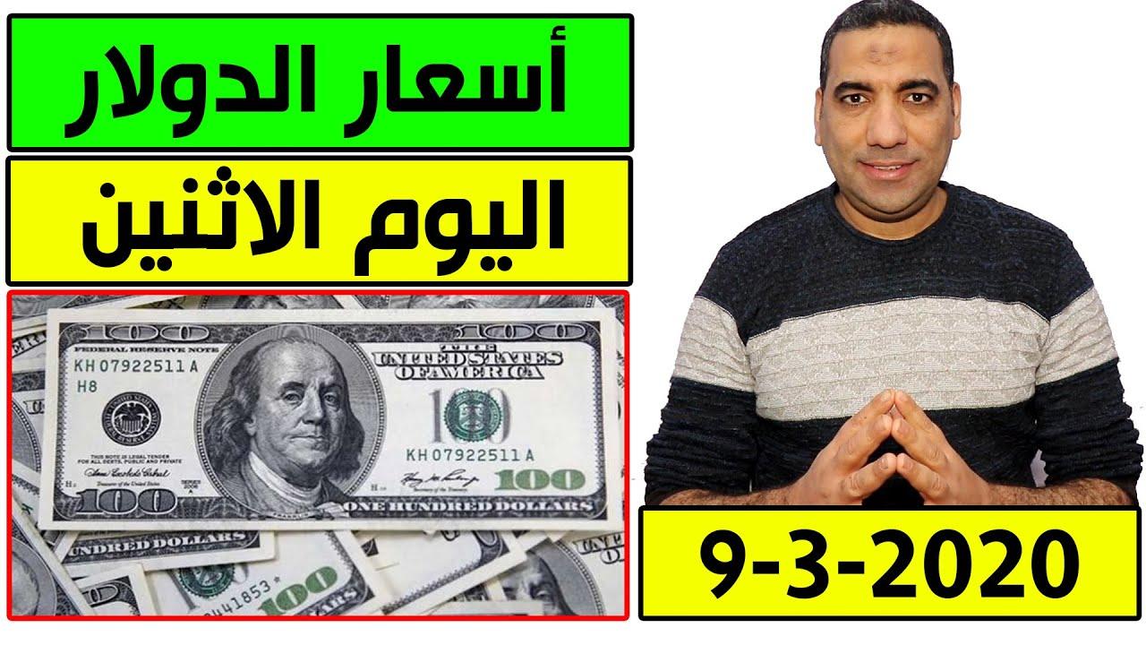 اسعار الدولار اليوم الاثنين 9-3-2020 في البنوك المصرية
