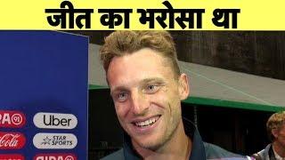 Jos Buttler ने कहा इस जीत से England में फिर जिंदा होगा One-Day Cricket   #CWC19