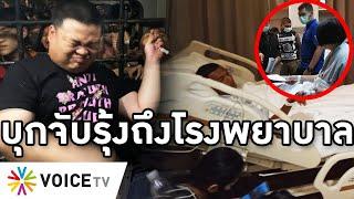 Overview-รัฐบาลขึ้นแท่นทรราช บุกจับรุ้งถึงโรงพยาบาล ไมค์แฉโดนชก-รัดคอ-ตีเข่า เพนกวินวูบจนต้องพยุง