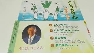 JA愛知北推薦曲(こしづちゃん)越津ねぎ