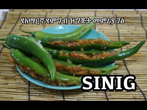 የአማርኛ የምግብ ዝግጅት መምሪያ ገፅ - Sinig Recipe - Amharic Ethiopian Food