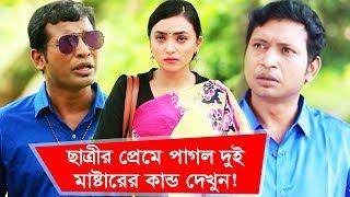 ছাত্রীর প্রেমে পাগল দুই মাষ্টারের কান্ড দেখুন | Funny Moment - EP 121 | Boishakhi TV Comedy
