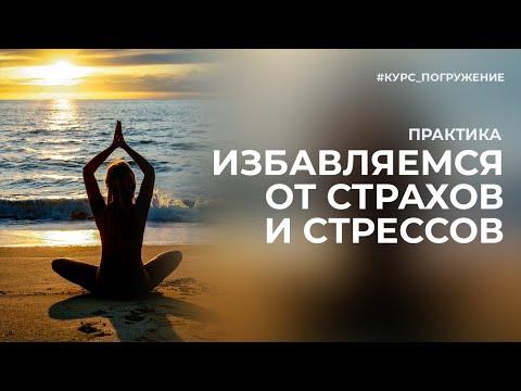 Как быть здоровым. Избавляемся от страхов и стрессов - Практика от Татьяны Мараховской