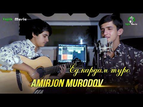 Амирчон Муродов - Ёд кардам Туро Amirjon Murodov