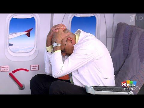 Как выжить в самолете. Жить здорово!  02.09.2019