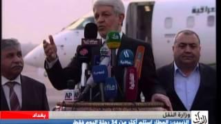 تقرير قناة الفرات الفضائية عن مطار بغداد الدولي