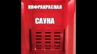 [SK]  Сауна своими руками.Infrared sauna(Инфракрасная сауна (кабина), была изобретена известным японским доктором Tadashi Ishikawa. Oна получила популярнос..., 2015-09-19T22:51:01.000Z)