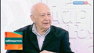 Наблюдатель. 100 лет со дня рождения Евгения Самойлова