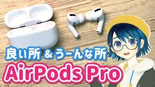 AirPods Proの良い所、気になる所【ノイズキャンセリング、音質の比較、開封レビュー】(無線 ワイヤレス Qi充電器 ケース 使い方 Sony Beats BOSE ANKER)