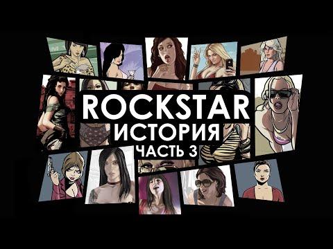 История Rockstar North [3 часть]