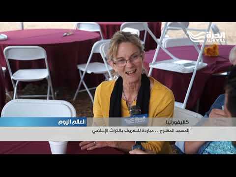 المسجد المفتوح.. مبادرة للتعريف بالتراث الإسلامي في كاليفورنيا  - 18:54-2018 / 10 / 8