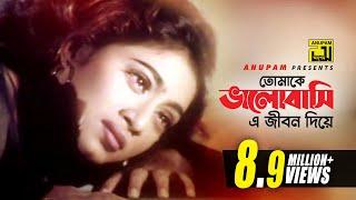 Tomake Balobashi E Jibon Diye | তোমাকে ভালবাসি এ জীবন | Salman Shah & Shabnur | Chawa Theke Pawa