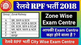 Railway RPF Recruitment 2018 City Wise Exam Centre // RPF Zone Wise Exam Centre
