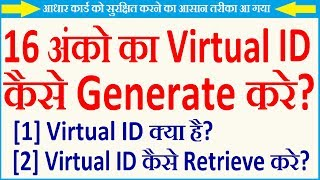How to Generate Aadhaar Virtual ID or VID Online | 16 Digits Virtual ID Generate or Retrieve Online