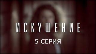 Искушение - 5 серия | Премьера - 2017 - Интер