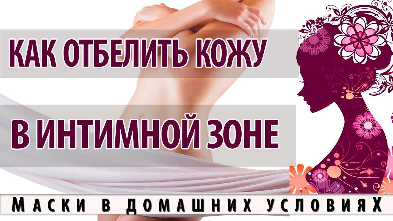 Отбеливание кожи в интимных местах: чем отбелить зону между ног? 1