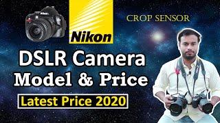Nikon DSLR Camera Latest Price in India 2020 | Megapixel And Price | Explain in Hindi |