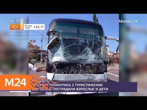 Двоих пострадавших в ДТП в Сочи доставят вертолетом в Краснодар - Москва 24