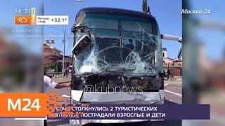 Смотреть видео Двоих пострадавших в ДТП в Сочи доставят вертолетом в Краснодар - Москва 24 онлайн